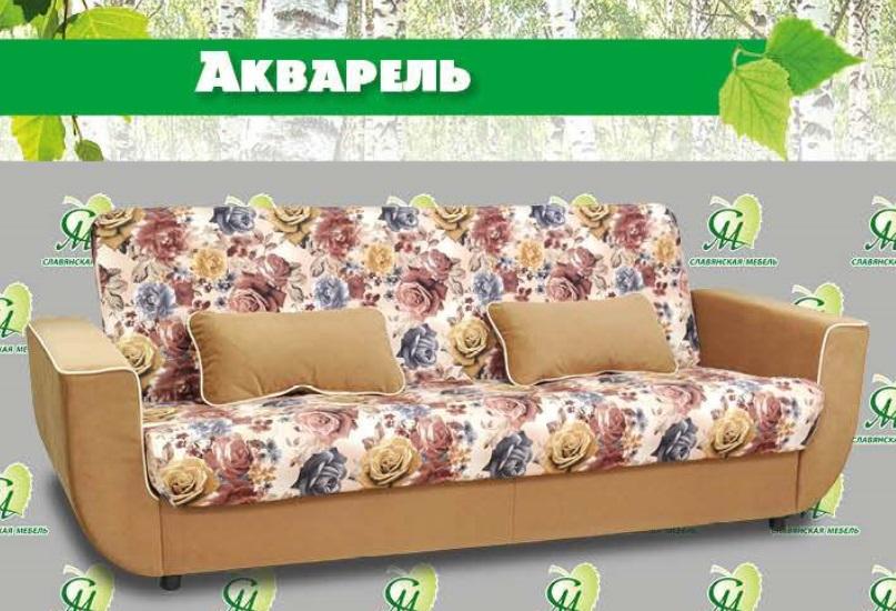 Диван-кровать Акварель