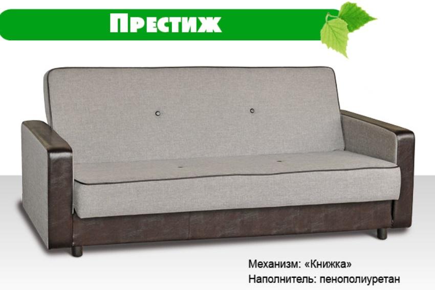 Диван-кровать Престиж